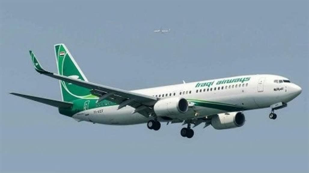 بالجدول .. مواعيد رحلات الخطوط الجوية العراقية ليوم غد الثلاثاء