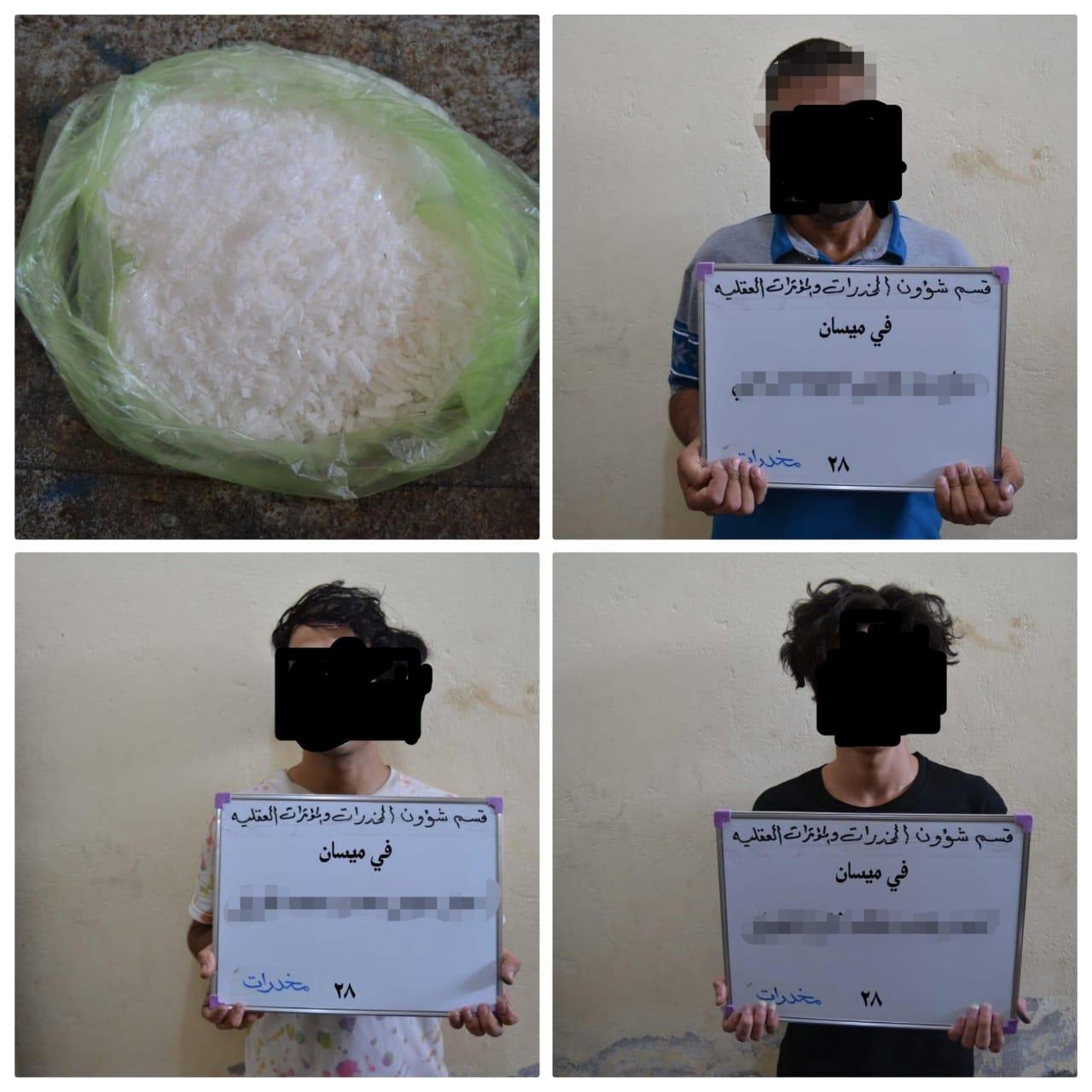 اعتقال 3 متهمين بحوزتهم كليو غرام من مادة الكرستال المخدرة بميسان