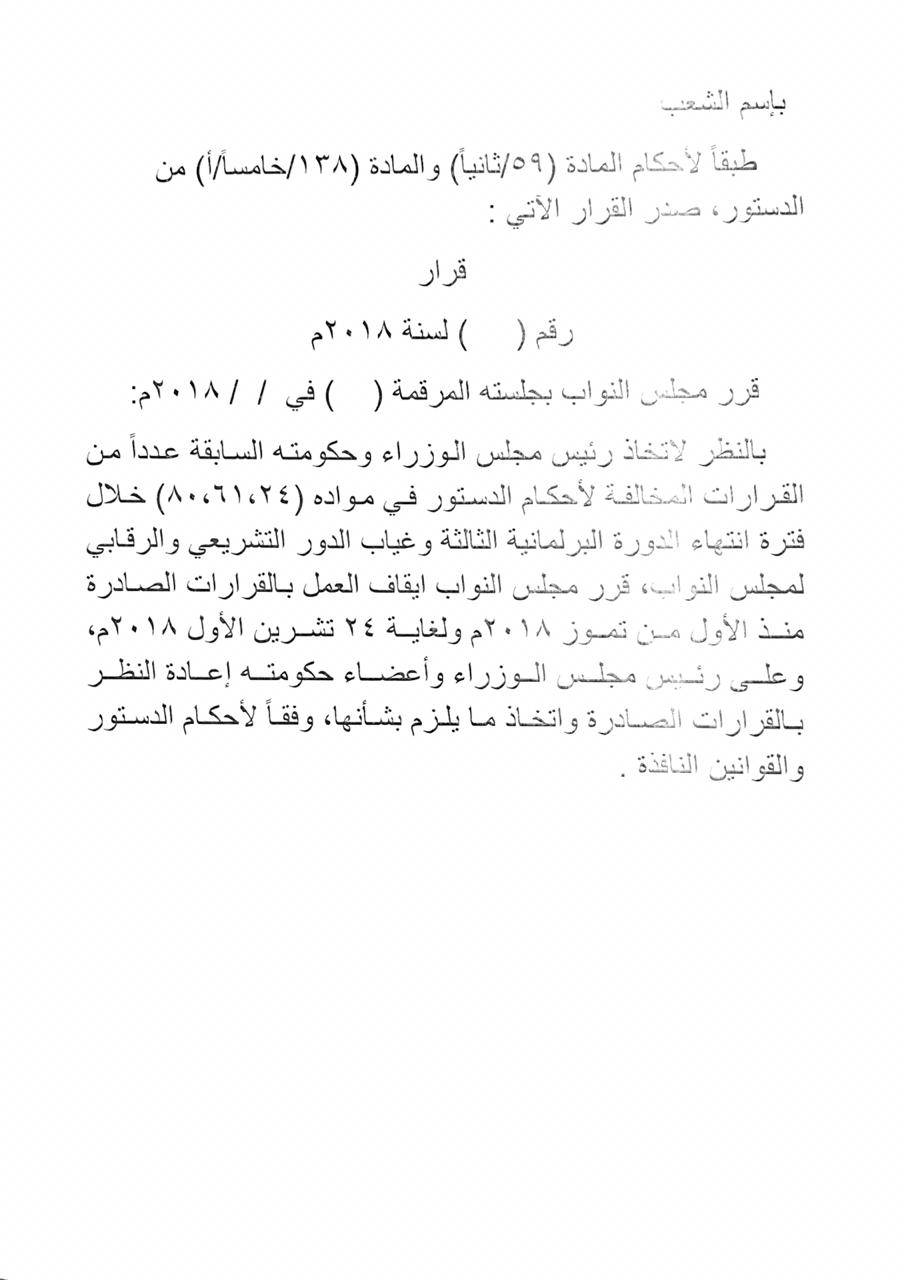 The Parliament votes on the form of a resolution concerning the decisions of the Abadi government during the period of the business 12211120184a2a7399-45c7-444e-8997-9ca717dc61ca