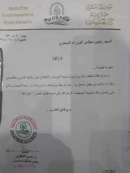 """In the document .. the contractor asks """"officially"""" from Abdul Mahdi to visit Mosul 122511201887798798798798989"""