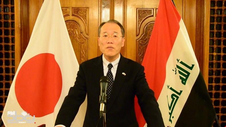 السفير الياباني يعلن بـ