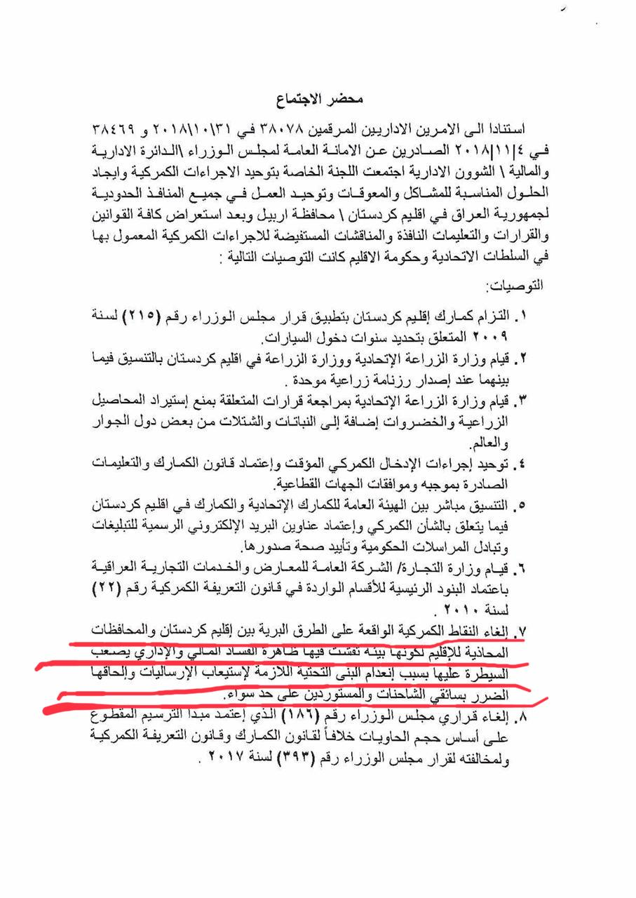 Documents .. Minutes of cancellation of customs points developed between the Kurdistan Region and the Iraqi provinces 222411201821