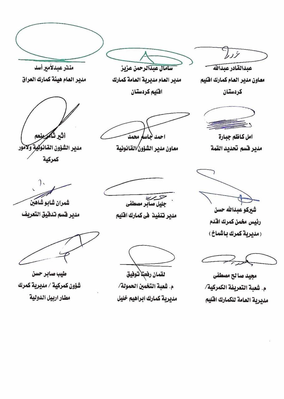 Documents .. Minutes of cancellation of customs points developed between the Kurdistan Region and the Iraqi provinces 222411201824
