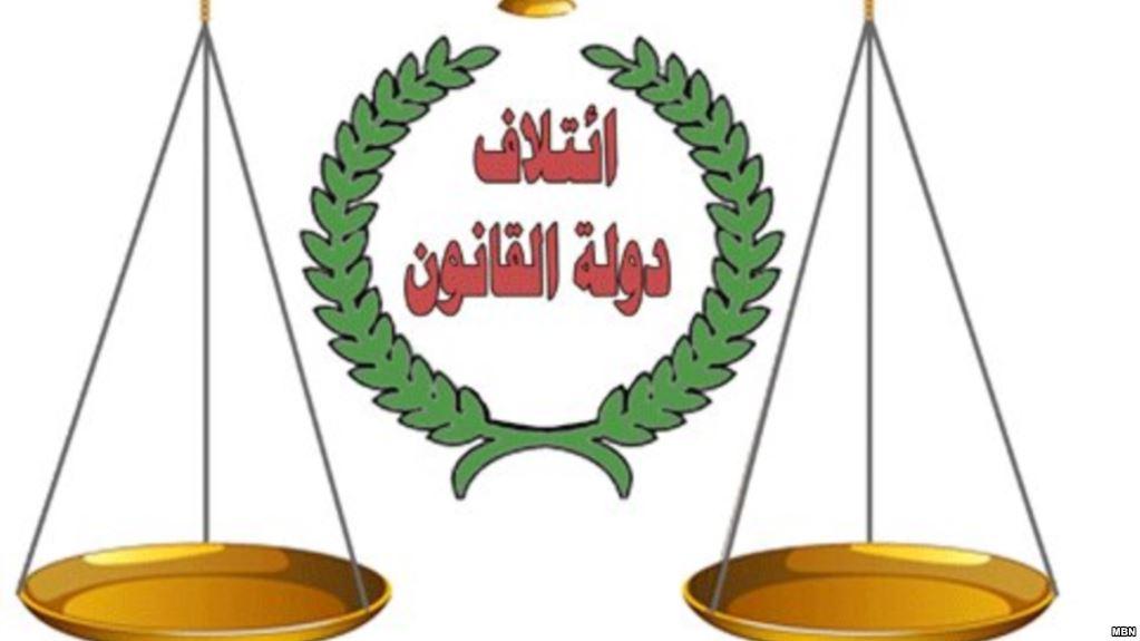 دولة القانون يستبعد ايجاد حل لمشاكل العراق ويلوح بالانتخابات المبكرة