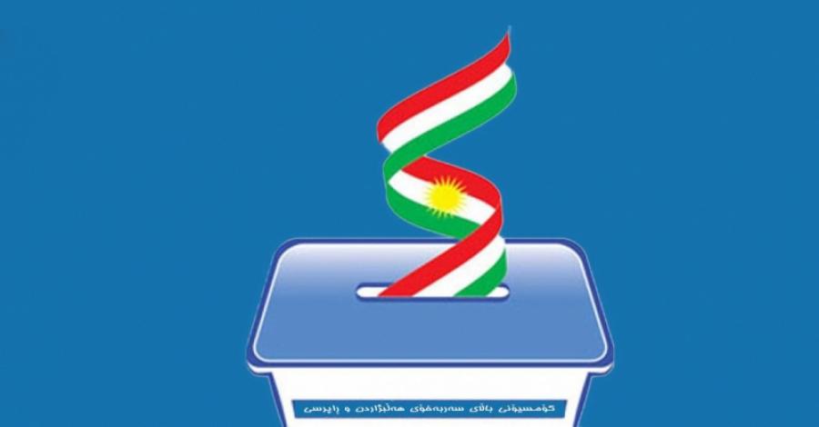 مفوضية انتخابات كردستان تباشر بتسجيل المؤسسات الإعلامية والمنظمات لمراقبة العملية الانتخابية