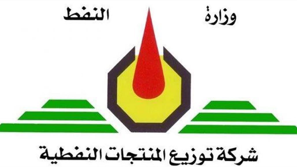 نتيجة بحث الصور عن شركات توزيع النفط المحلية العراق