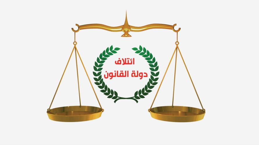 دولة القانون لـ/موازين نيوز/: المحكمة الاتحادية تعرضت لضغوطات قبل قرارها بشأن قانون الانتخابات